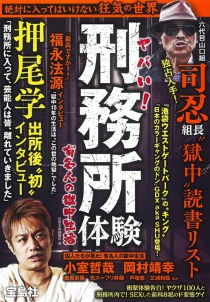 Higher education for many yakuza begins in jail.