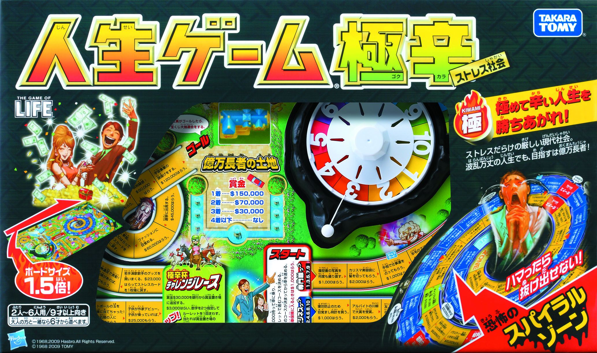 """Japan's Board Game """"The Hellish Game Of Life"""" Is Terrifyingly Realistic"""