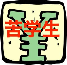 苦学生 – Japan Subculture Rese...