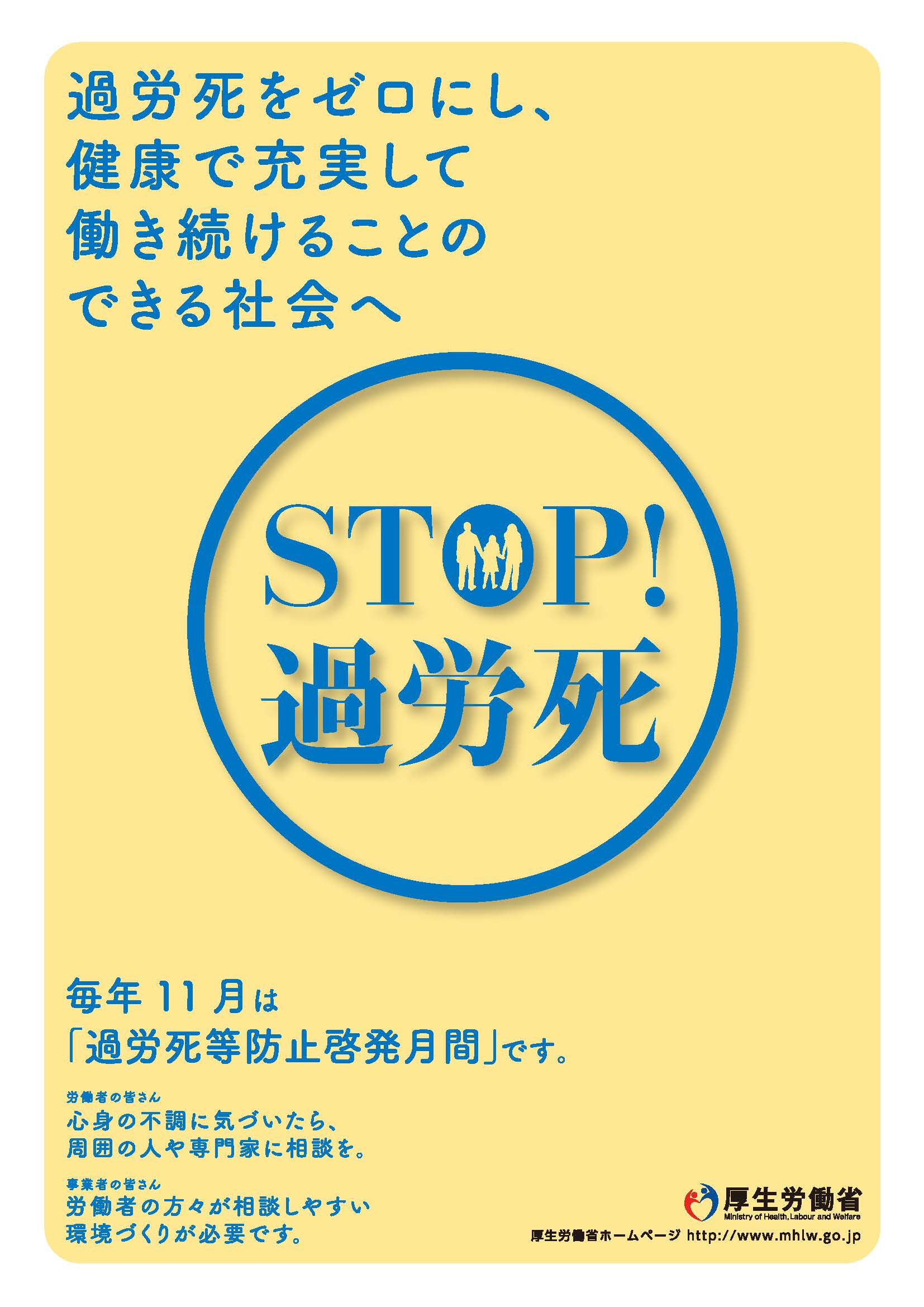 "Japan's PSA: ""Don't Work Yourself To Death So You Can Keep Working!"""