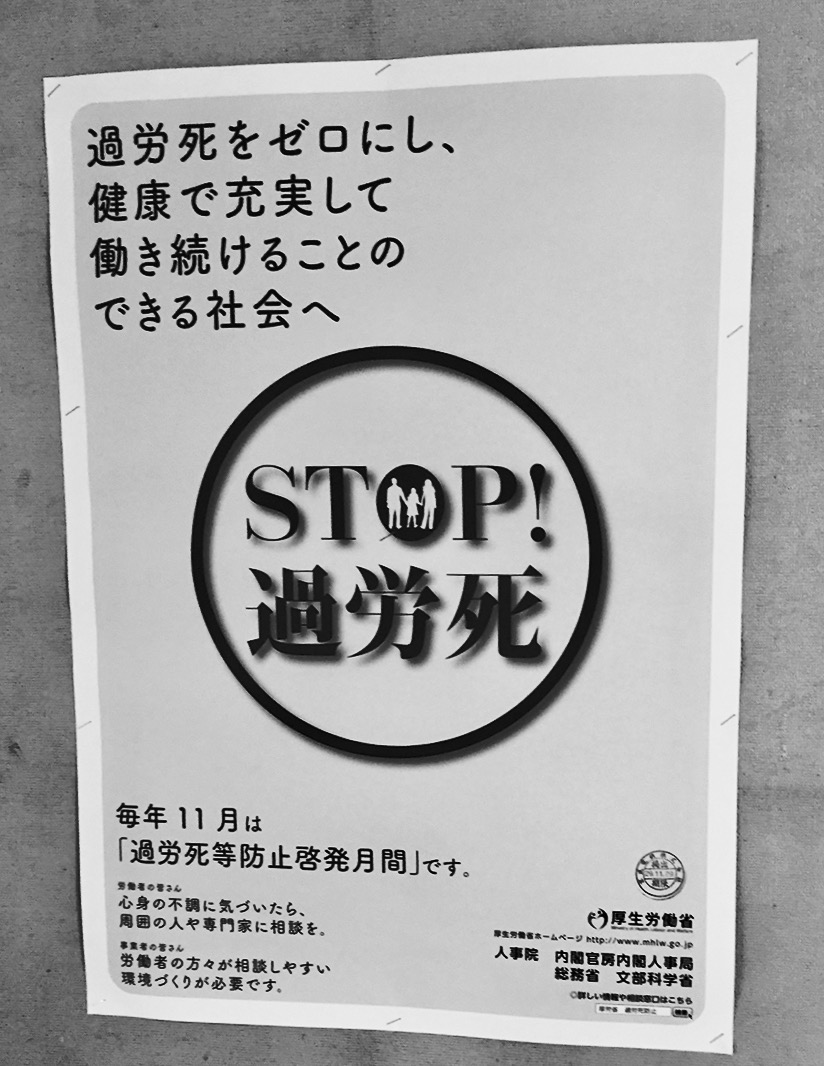 Another tragic case of death from overwork (過労死) highlights a culture of labor abuse. Reform is needed.