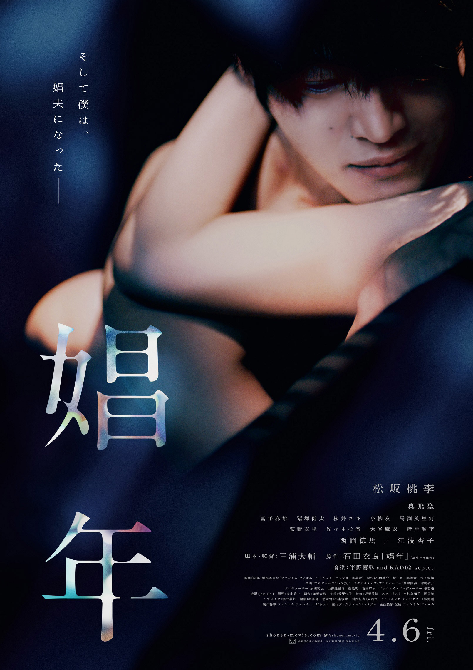 Shonen: How A Young Japanese Gigolo Learns To Love Life Via Hard Work (film review)