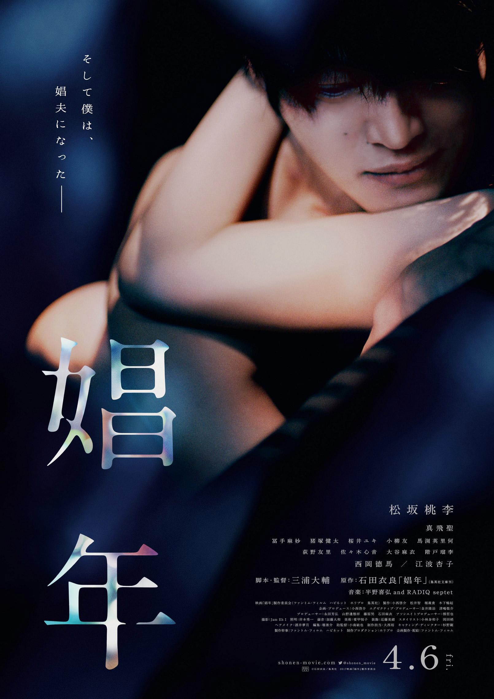 japanese gay escort tokyo