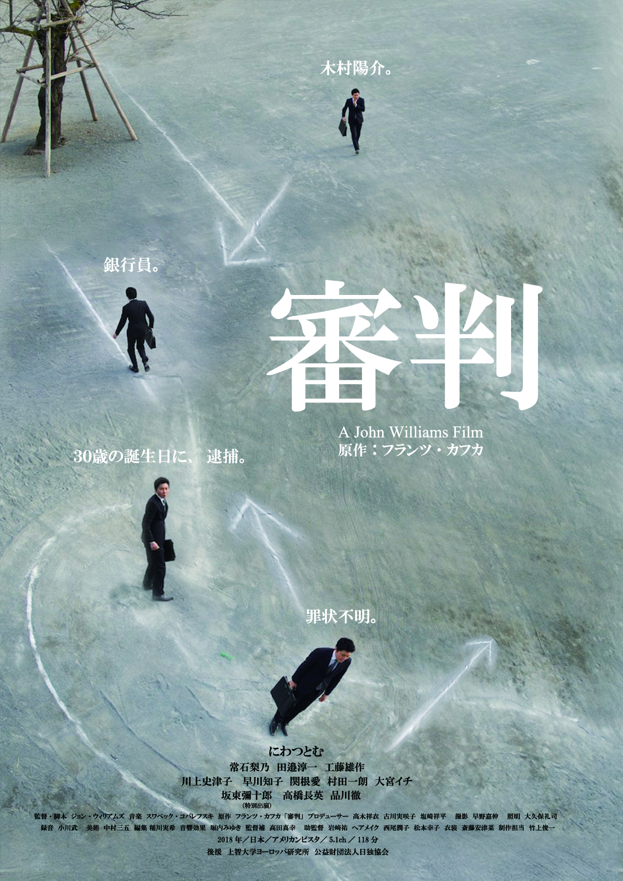 "New Movie ""The Trial"" (審判)Shows The Kafkaesque Side Of Japan's Often Criminally Unjust Justice System"