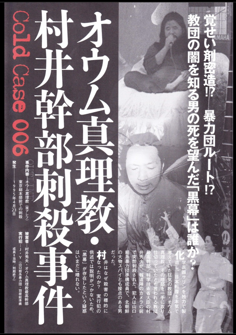 A Short History Of Aum Shinrikyo, their murders, and the failure to stop them