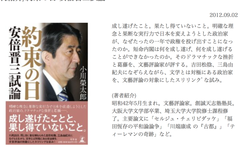 "Should Japanese men have the right to molest women on the train? A close friend of the Prime Minister writes, ""Yes!""––the magazine goes out business"