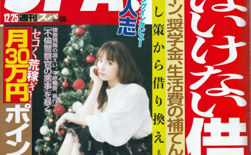 "Japanese magazine fucks up by posting ranking of ""f*ckable female college students"""