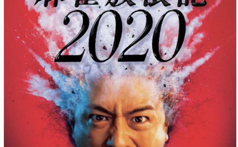 Mahjong Horoki 2020 – A Film Way Cooler Than Cool Japan