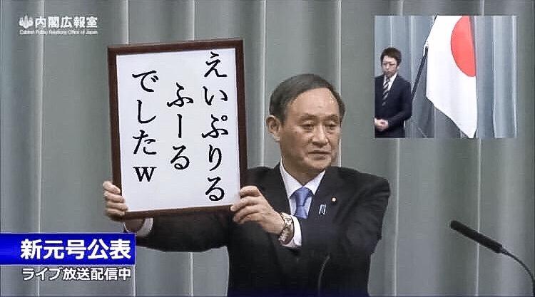 Heisei to Reiwa ≠ Heiwa?