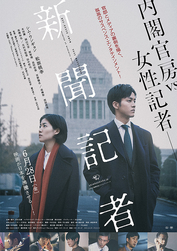 The Journalist] Shines Light on Japan's Dark Side (film